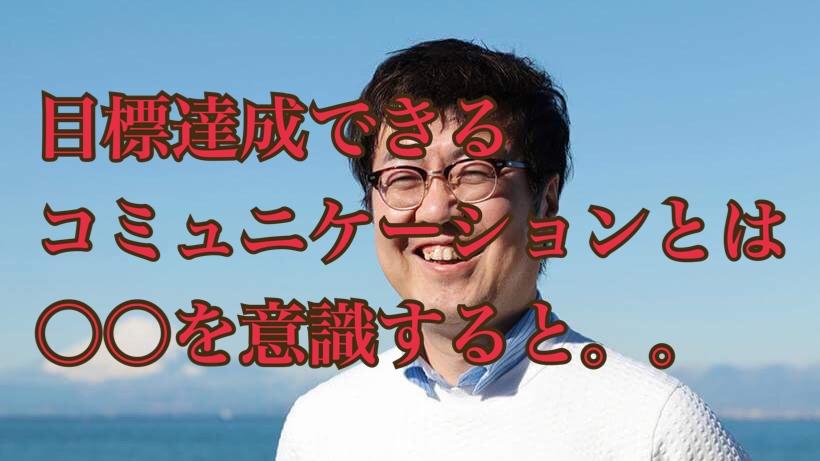 倍速成長セミナー@名古屋 わからないことをわからないままにしない!