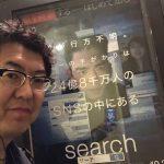 ゆるおっさんの映画ヒョロン 映画「search」