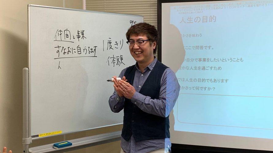 あなただからこそできるビジネスを始めよう!セミナー@神戸